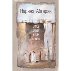Абгарян Наринэ.Люди, которые всегда со мной