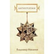 Маканин В.Антиутопия
