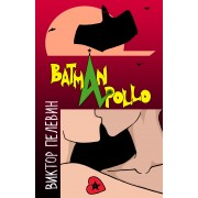 Batman Apollo