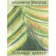 Зеленый шатер. В 2 томах. Том 1