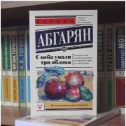 Абгарян  С неба упали три яблока (сборник)