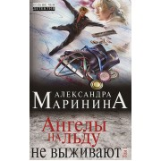 Маринина А. Ангелы на льду не выживают. Том 1