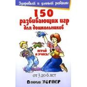 150 развивающих игр для дошкольников