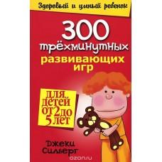 300 трехминутных развивающих игр для детей от 2 до 5 лет