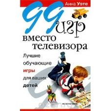 99 игр вместо телевизора. Лучшие обучающие игры для ваших детей