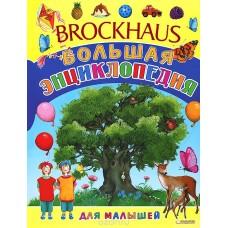 Brockhous. Большая энциклопедия для малышей