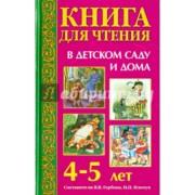 Книга для чтения в детском саду и дома. 4-5 лет.