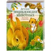 Детская энциклопедия животных. Маленькие и пушистые
