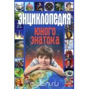 Энциклопедия юного знатока