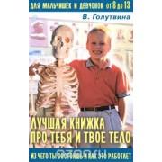 Лучшая книжка про тебя и твое тело. Из чего ты состоишь и как это работает. Для мальчишек и девчонок от 8 до 13 лет