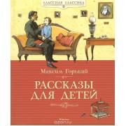 Максим Горький.Рассказы для детей