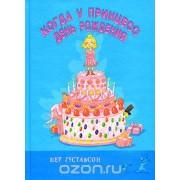 Когда у принцесс день рождения