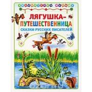 Лягушка-путешественница. Сказки русских писателей