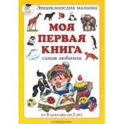 Моя первая книга.Энциклопедия от 6 месяцев до 3х лет