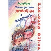 Знакомство девочки с мальчиком. Книга для друзей