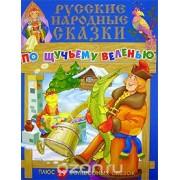 Русские народные сказки. По щучьему веленью
