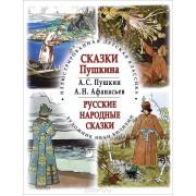 Сказки Пушкина. Русские народные сказки