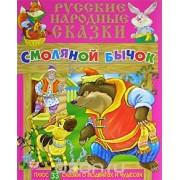 Русские народные сказки. Смоляной бычок