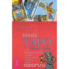 """Книга Таро Райдера-Уэйта. Все карты в раскладах """"Компас"""", """"Слепое пятно"""" и др."""