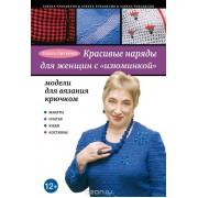 """Красивые наряды для женщин с """"изюминкой"""". Модели для вязания крючком"""