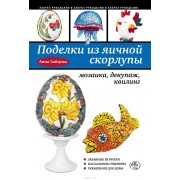 Поделки из яичной скорлупы: мозаика, декупаж, квилинг