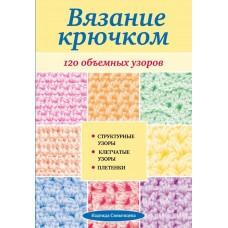 Вязание крючком. 120 объемных узоров