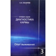 Лазарев С.Н.Диагностика кармы.Опыт выживания том 3