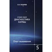Лазарев С.Н.Диагностика кармы.Опыт выживания том 5