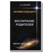 Лазарев С.Н.Воспитание родителей часть 3