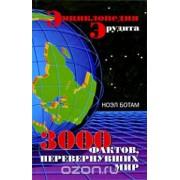 3000 фактов, перевернувших мир
