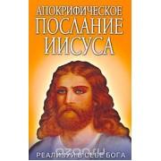 Апокрифическое послание Иисуса. Реализуй в себе Бога