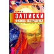 Записки физика - экстрасенса книга 2