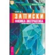 Записки физика - экстрасенса книга 1