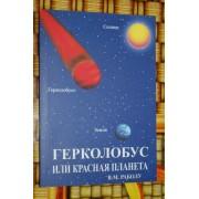 Геркоглобус или красная планета