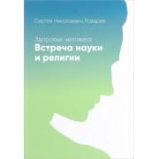Лазарев С.Н.Здоровье человека. Встреча науки и религии