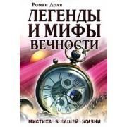 Легенды и мифы вечности