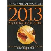 2013 активизация ДНК