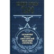Великие Арканы Таро. Абсолютные начала синтетической философии эзотеризма