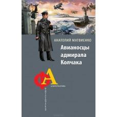 Авианосцы адмирала Колчака