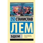 Лем С.Эдем