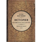 Акунин Б. История  Российского государства.Ордынский период