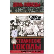 Сталинские соколы. Возмездие с небес