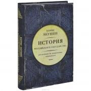 Акунин Б. История  Российского государства от истоков до монгольского нашествия
