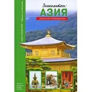 Знакомьтесь: Азия