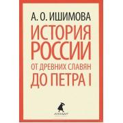 История России от древних славян до Петра I