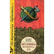 Константинополь. Последняя осада. 1453