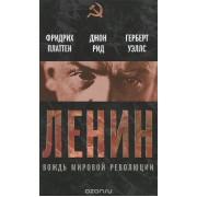 Ленин. Вождь мировой революции