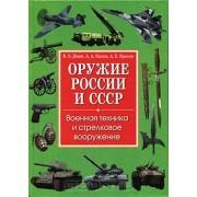 Оружие России и СССР. Военная техника и стрелковое вооружение