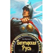 Богатырская Русь. Русские титаны и полубоги