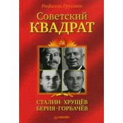 Советский квадрат: Сталин–Хрущев–Берия–Горбачев